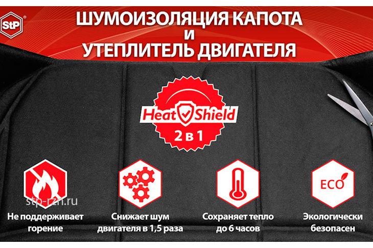 StP HeatShield L — утеплитель двигателя