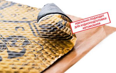 STP Вибропласт Gold 2,3 New – вибропоглощающий материал