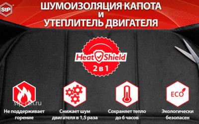 StP HeatShield L – утеплитель двигателя
